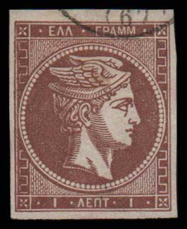 Lot 171 - -  LARGE HERMES HEAD 1867/1869 cleaned plates. -  Athens Auctions Public Auction 70 General Stamp Sale