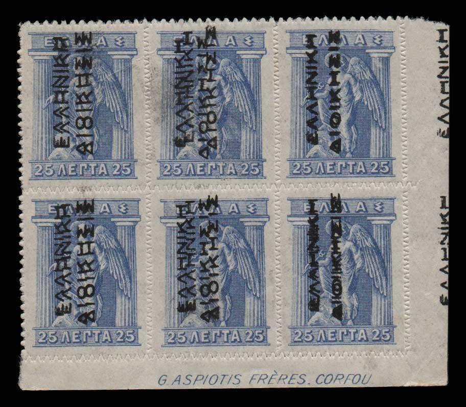Lot 619 - -  1911 - 1923 ΕΛΛΗΝΙΚΗΔΙΟΙΚΗΣΙΣ -  Athens Auctions Public Auction 88 General Stamp Sale