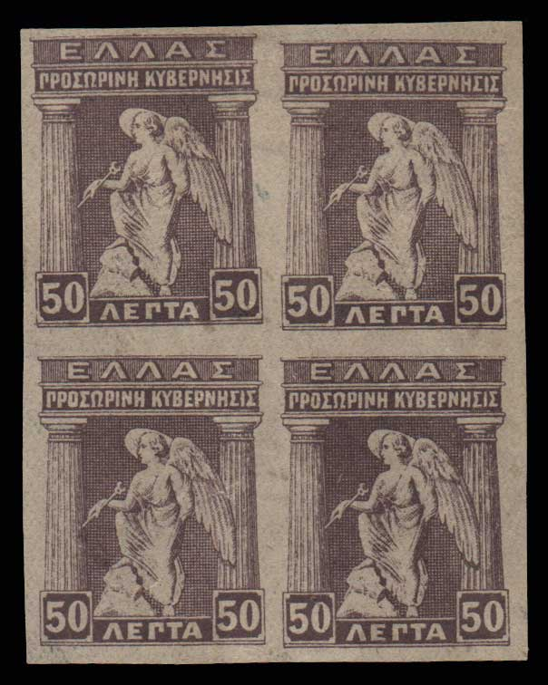 Lot 667 - -  1911 - 1923 E.T. OVPT. & PROVISIONAL GOVERNMENT -  Athens Auctions Public Auction 75 General Stamp Sale