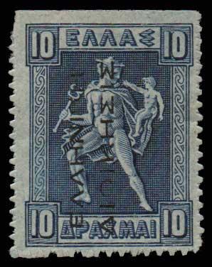 Lot 615 - GREECE-  1911 - 1923 ΕΛΛΗΝΙΚΗΔΙΟΙΚΗΣΙΣ -  Athens Auctions Public Auction 63 General Stamp Sale