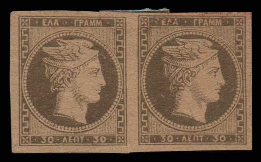 Lot 17 - - FORGERY forgery -  Athens Auctions Public Auction 83 General Stamp Sale