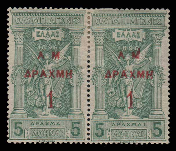 Lot 583 - -  OVERPRINTS ON HERMES HEADS & 1896 OLYMPICS OVERPRINTS ON HERMES HEADS & 1896 OLYMPICS -  Athens Auctions Public Auction 85 General Stamp Sale