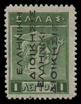 Lot 617 - GREECE-  1911 - 1923 ΕΛΛΗΝΙΚΗΔΙΟΙΚΗΣΙΣ -  Athens Auctions Public Auction 63 General Stamp Sale