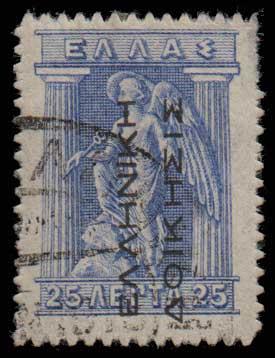 Lot 575 - -  1911 - 1923 ΕΛΛΗΝΙΚΗΔΙΟΙΚΗΣΙΣ -  Athens Auctions Public Auction 71 General Stamp Sale