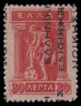 Lot 630 - GREECE-  1911 - 1923 ΕΛΛΗΝΙΚΗΔΙΟΙΚΗΣΙΣ -  Athens Auctions Public Auction 63 General Stamp Sale