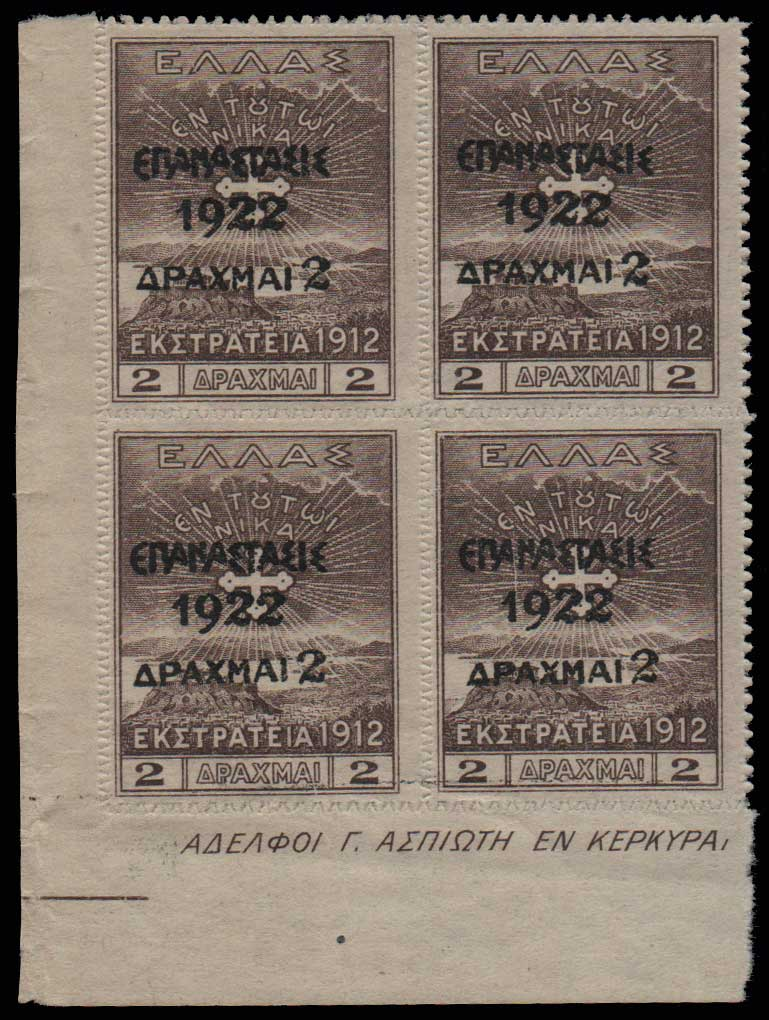 Lot 688 - GREECE-  1911 - 1923 επαναστασισ 1922  ovpt. -  Athens Auctions Public Auction 63 General Stamp Sale