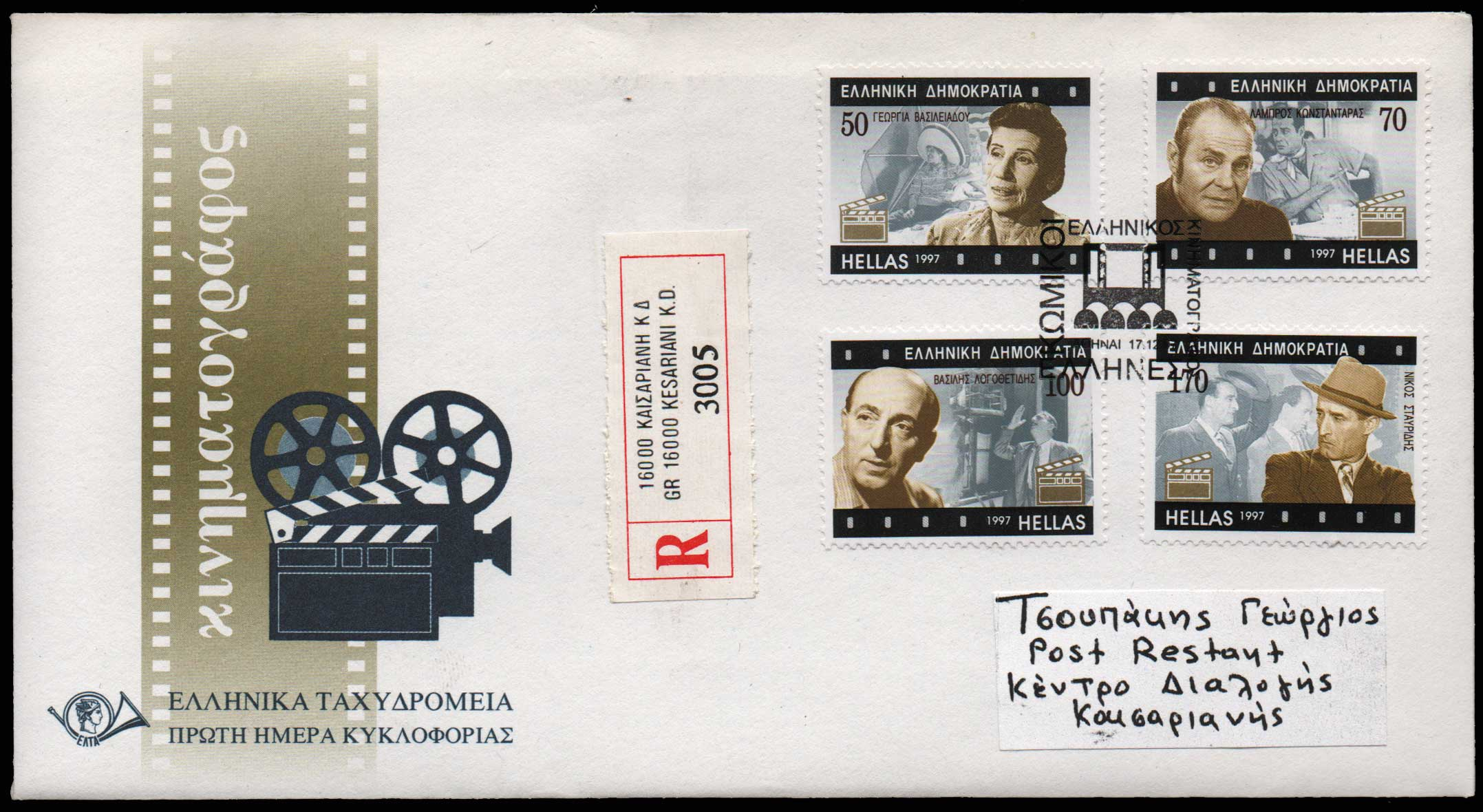 Lot 1074 - -  FIRST DAY COVER First day cover -  Athens Auctions Public Auction 69 General Stamp Sale
