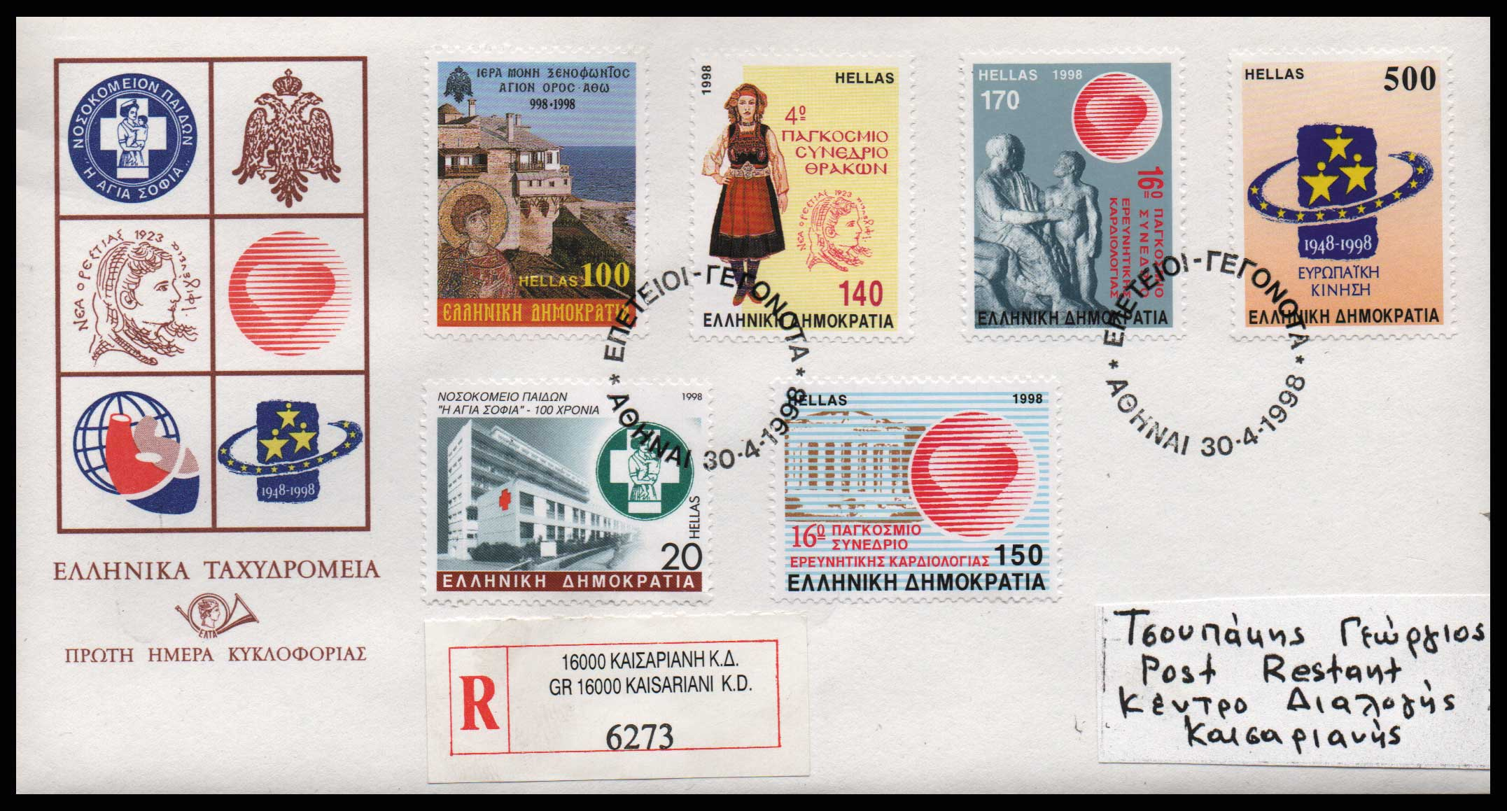 Lot 1075 - -  FIRST DAY COVER First day cover -  Athens Auctions Public Auction 69 General Stamp Sale