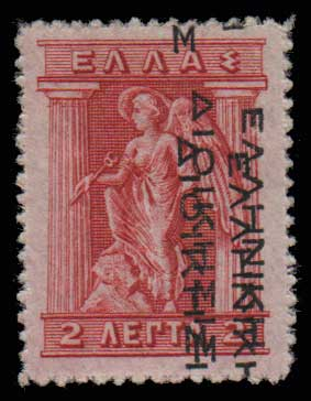 Lot 641 - GREECE-  1911 - 1923 ΕΛΛΗΝΙΚΗΔΙΟΙΚΗΣΙΣ -  Athens Auctions Public Auction 63 General Stamp Sale