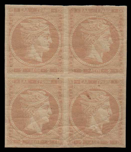Lot 231 - GREECE-  LARGE HERMES HEAD 1871/2 printings -  Athens Auctions Public Auction 64 General Stamp Sale