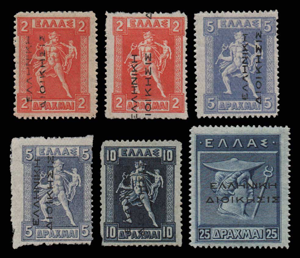 Lot 614 - GREECE-  1911 - 1923 ΕΛΛΗΝΙΚΗΔΙΟΙΚΗΣΙΣ -  Athens Auctions Public Auction 63 General Stamp Sale