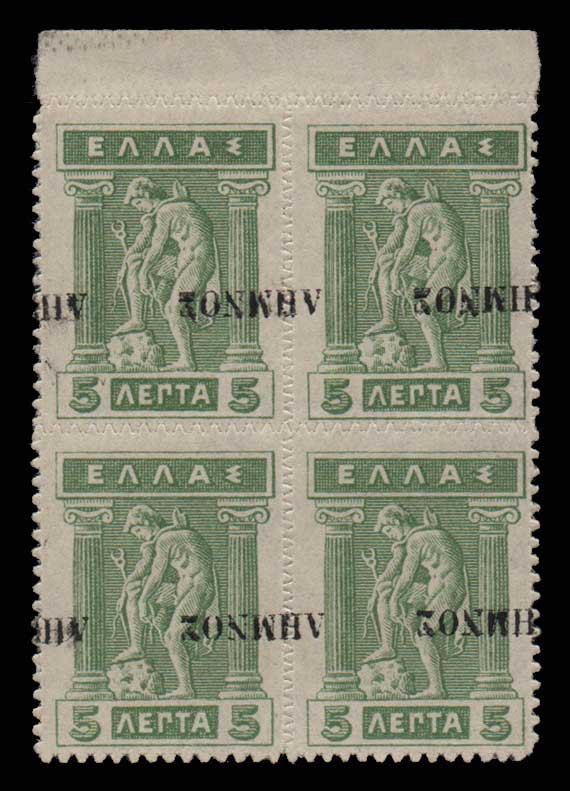 Lot 700 - GREECE-  1911 - 1923 λημνοσ ovpt. -  Athens Auctions Public Auction 55 General Stamp Sale