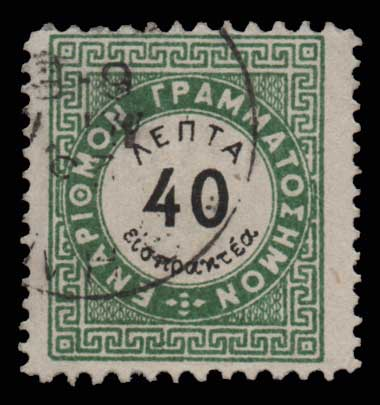 Lot 1043 - GREECE-  POSTAGE DUE STAMPS Postage due stamps -  Athens Auctions Public Auction 55 General Stamp Sale