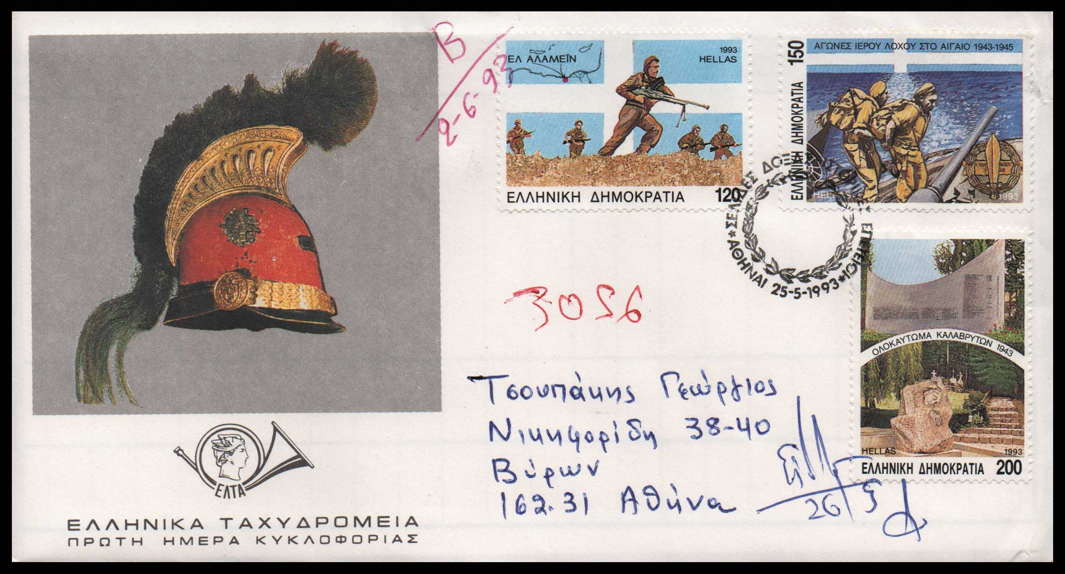 Lot 993 - -  FIRST DAY COVER First day cover -  Athens Auctions Public Auction 70 General Stamp Sale