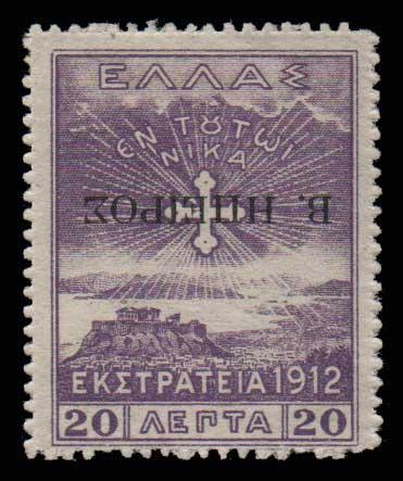 Lot 1248 - GREECE-  EPIRUS Epirus -  Athens Auctions Mail Auction #51 General Stamp Sale
