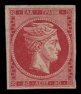Lot 194 - -  LARGE HERMES HEAD 1862/67 consecutive athens printings -  Athens Auctions Public Auction 88 General Stamp Sale