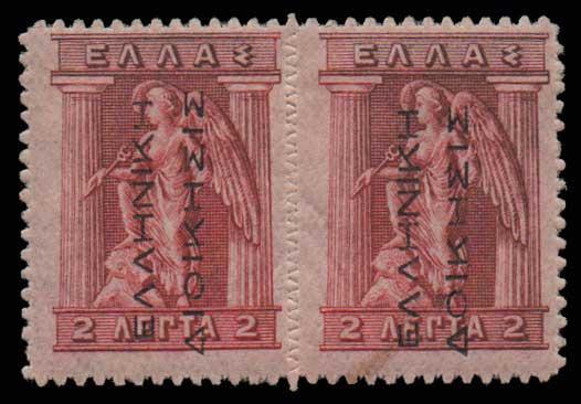Lot 614 - -  1911 - 1923 ΕΛΛΗΝΙΚΗΔΙΟΙΚΗΣΙΣ -  Athens Auctions Public Auction 68 General Stamp Sale