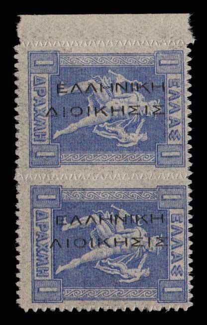 Lot 620 - -  1911 - 1923 ΕΛΛΗΝΙΚΗΔΙΟΙΚΗΣΙΣ -  Athens Auctions Public Auction 88 General Stamp Sale