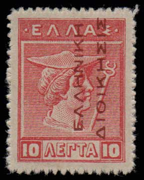 Lot 694 - GREECE-  1911 - 1923 ΕΛΛΗΝΙΚΗΔΙΟΙΚΗΣΙΣ -  Athens Auctions Public Auction 55 General Stamp Sale