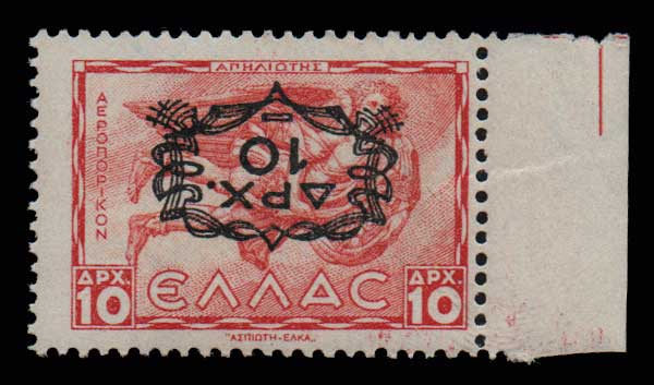 Lot 791 - GREECE- 1945-2013 1945-2013 -  Athens Auctions Public Auction 55 General Stamp Sale
