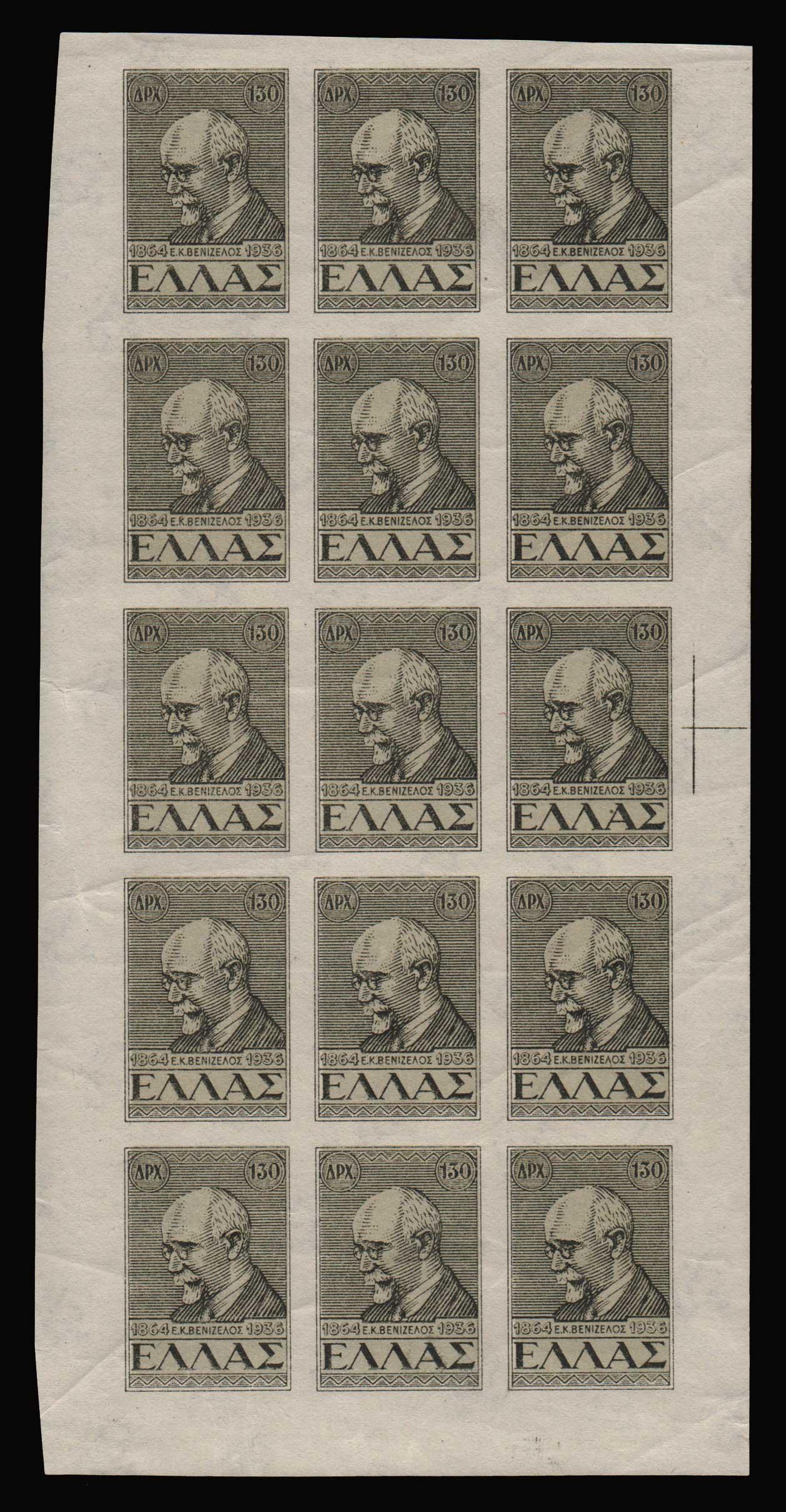 Lot 744 - - 1945-2013 1945-2013 -  Athens Auctions Public Auction 68 General Stamp Sale