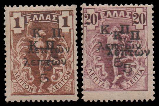 Lot 1018 - GREECE-  POSTAL TAX (CHARITY) STAMPS Postal tax (charity) stamps -  Athens Auctions Public Auction 55 General Stamp Sale