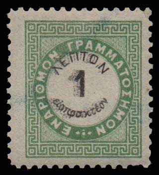 Lot 1057 - GREECE-  POSTAGE DUE STAMPS Postage due stamps -  Athens Auctions Public Auction 55 General Stamp Sale
