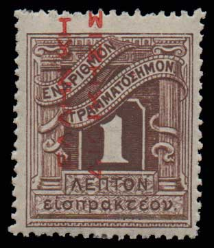 Lot 869 - -  POSTAGE DUE STAMPS Postage due stamps -  Athens Auctions Public Auction 73 General Stamp Sale