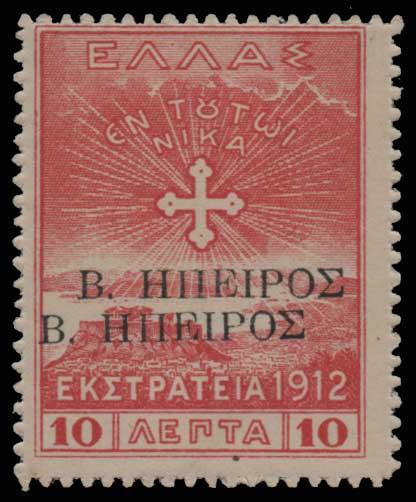 Lot 1120 - GREECE-  EPIRUS Epirus -  Athens Auctions Public Auction 63 General Stamp Sale