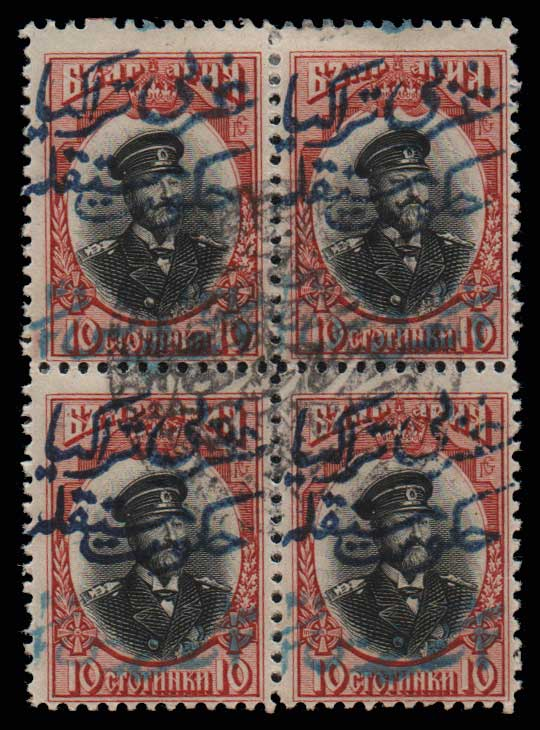 Lot 1144 - GREECE-  THRACE (EAST-WEST-NORTH) & PORT-LAGOS THRACE (EAST-WEST-NORTH) & PORT-LAGOS -  Athens Auctions Public Auction 63 General Stamp Sale