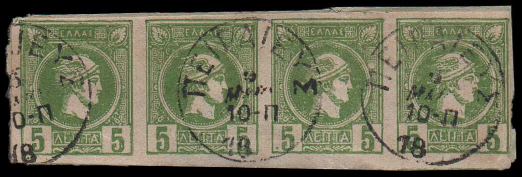 Lot 370 - GREECE-  SMALL HERMES HEAD ATHENSPRINTING - 1st PERIOD -  Athens Auctions Mail Auction #51 General Stamp Sale