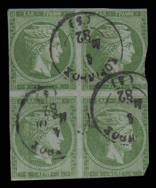 Lot 167 - GREECE-  LARGE HERMES HEAD 1862/67 consecutive athens printings -  Athens Auctions Public Auction 63 General Stamp Sale