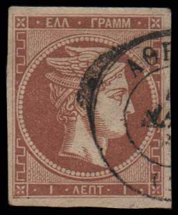 Lot 185 - GREECE-  LARGE HERMES HEAD 1867/1869 cleaned plates. -  Athens Auctions Public Auction 64 General Stamp Sale