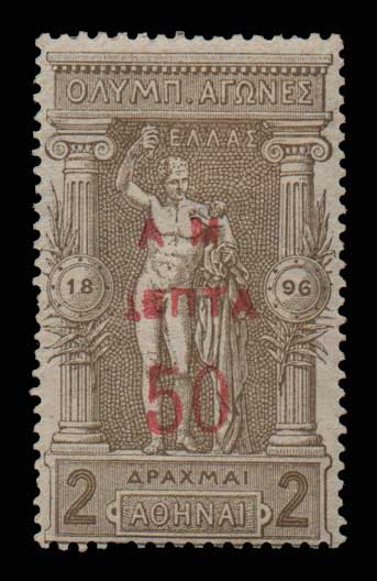 Lot 622 - -  OVERPRINTS ON HERMES HEADS & 1896 OLYMPICS OVERPRINTS ON HERMES HEADS & 1896 OLYMPICS -  Athens Auctions Public Auction 84 General Stamp Sale