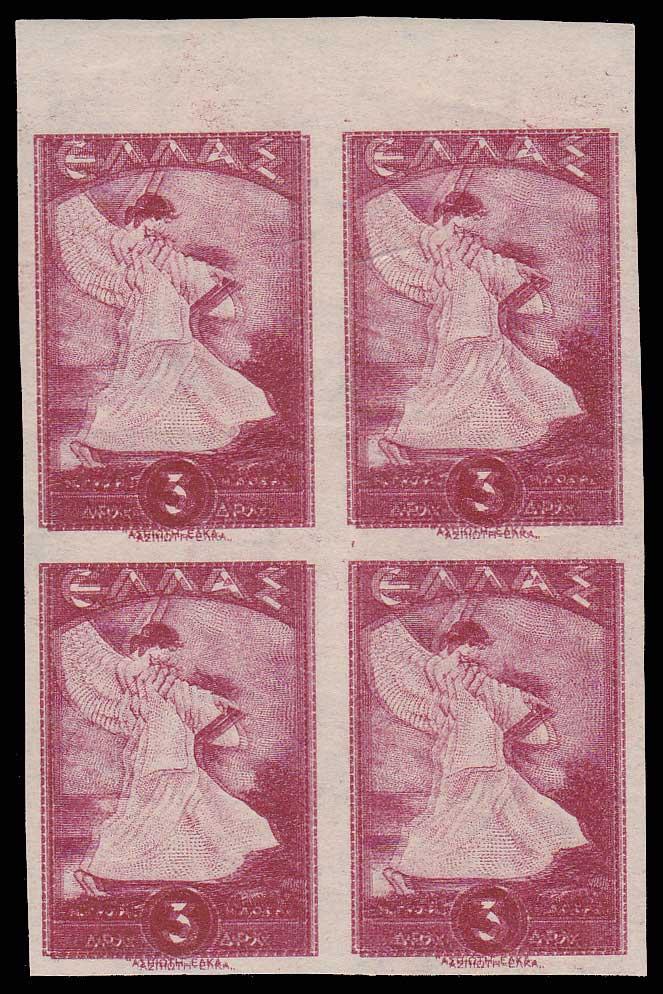 Lot 785 - GREECE- 1945-2013 1945-2013 -  Athens Auctions Public Auction 55 General Stamp Sale