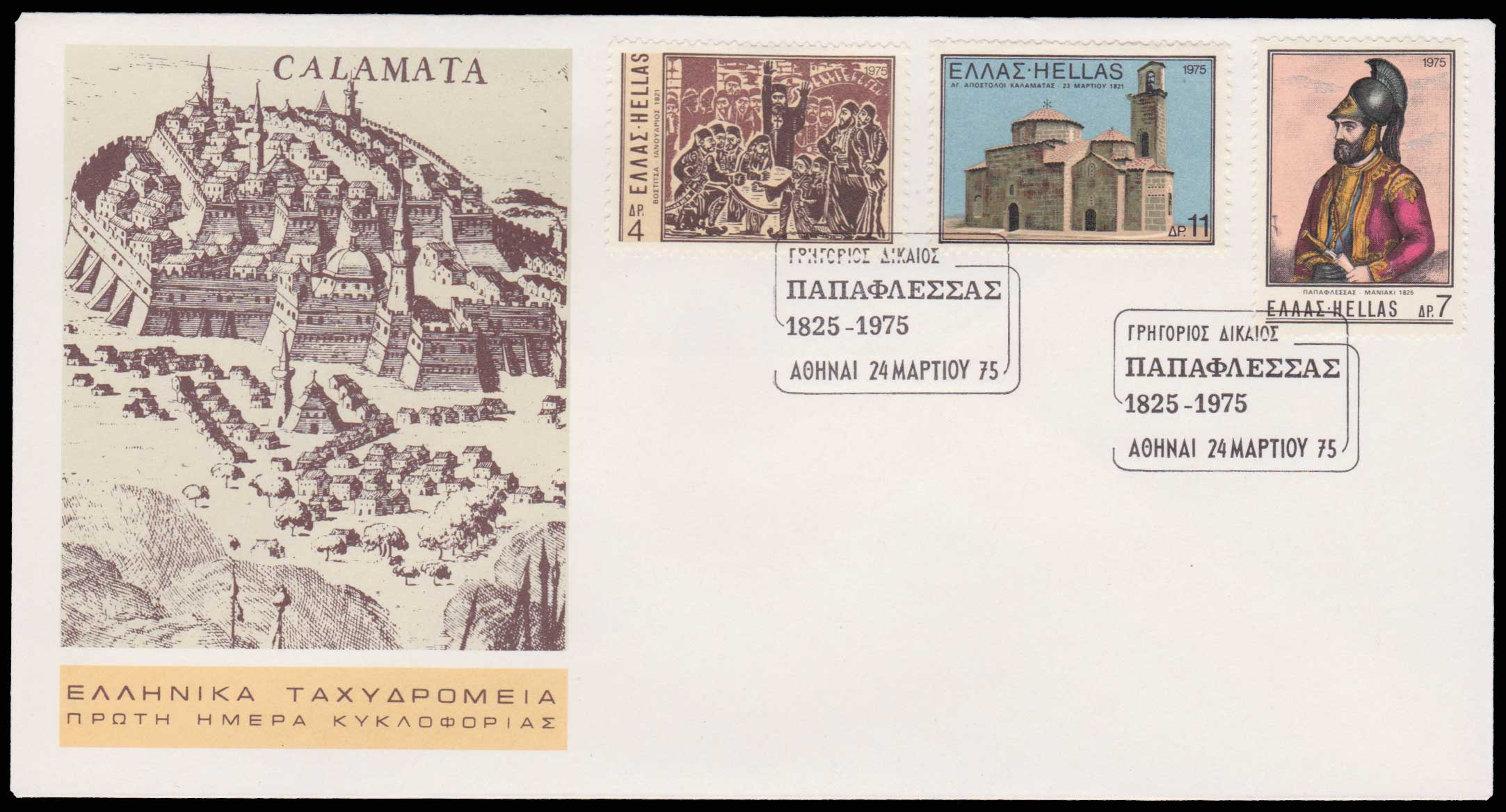 Lot 1024 - GREECE-  FIRST DAY COVER First day cover -  Athens Auctions Public Auction 63 General Stamp Sale