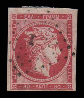 Lot 195 - -  LARGE HERMES HEAD 1862/67 consecutive athens printings -  Athens Auctions Public Auction 86 General Stamp Sale