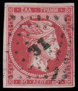 Lot 196 - -  LARGE HERMES HEAD 1862/67 consecutive athens printings -  Athens Auctions Public Auction 86 General Stamp Sale