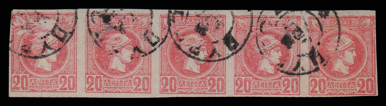 Lot 497 - GREECE-  SMALL HERMES HEAD ATHENSPRINTING - 3rd PERIOD -  Athens Auctions Public Auction 63 General Stamp Sale