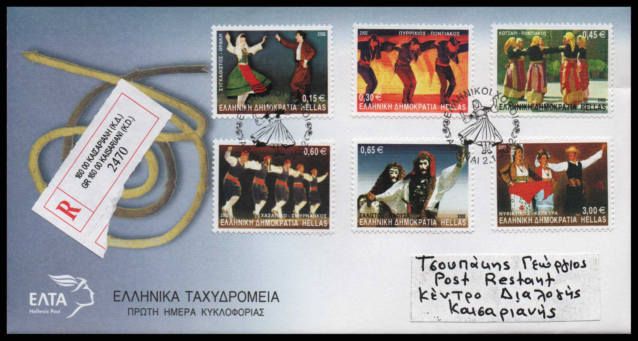 Lot 997 - -  FIRST DAY COVER First day cover -  Athens Auctions Public Auction 70 General Stamp Sale
