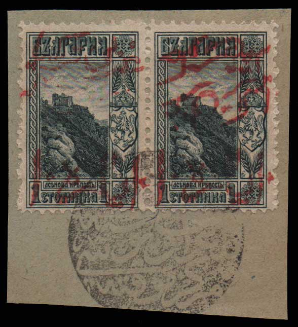 Lot 1138 - GREECE-  THRACE (EAST-WEST-NORTH) & PORT-LAGOS THRACE (EAST-WEST-NORTH) & PORT-LAGOS -  Athens Auctions Public Auction 63 General Stamp Sale