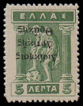 Lot 1152 - GREECE-  THRACE (EAST-WEST-NORTH) & PORT-LAGOS THRACE (EAST-WEST-NORTH) & PORT-LAGOS -  Athens Auctions Public Auction 63 General Stamp Sale