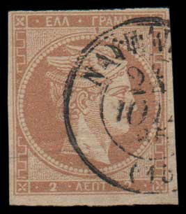 Lot 115 - GREECE-  LARGE HERMES HEAD 1862/67 consecutive athens printings -  Athens Auctions Public Auction 55 General Stamp Sale