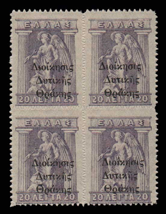 Lot 1147 - GREECE-  THRACE (EAST-WEST-NORTH) & PORT-LAGOS THRACE (EAST-WEST-NORTH) & PORT-LAGOS -  Athens Auctions Public Auction 63 General Stamp Sale