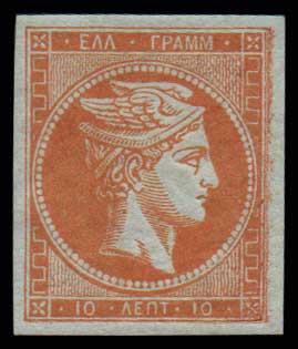 Lot 172 - GREECE-  LARGE HERMES HEAD 1862/67 consecutive athens printings -  Athens Auctions Public Auction 63 General Stamp Sale
