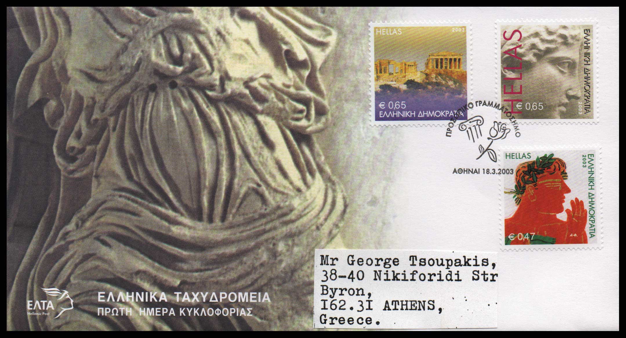 Lot 1081 - -  FIRST DAY COVER First day cover -  Athens Auctions Public Auction 69 General Stamp Sale