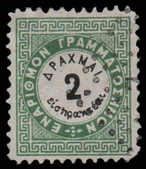 Lot 932 - GREECE-  POSTAGE DUE STAMPS Postage due stamps -  Athens Auctions Public Auction 63 General Stamp Sale
