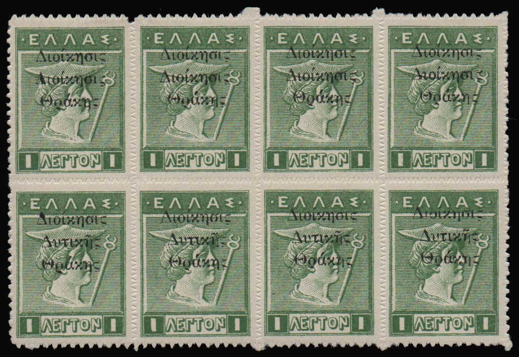 Lot 1150 - GREECE-  THRACE (EAST-WEST-NORTH) & PORT-LAGOS THRACE (EAST-WEST-NORTH) & PORT-LAGOS -  Athens Auctions Public Auction 63 General Stamp Sale