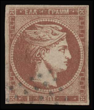 Lot 231 - -  LARGE HERMES HEAD 1870 special athens printing -  Athens Auctions Public Auction 73 General Stamp Sale