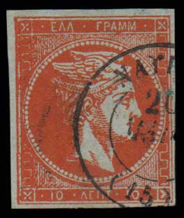 Lot 185 - GREECE-  LARGE HERMES HEAD 1862/67 consecutive athens printings -  Athens Auctions Public Auction 63 General Stamp Sale